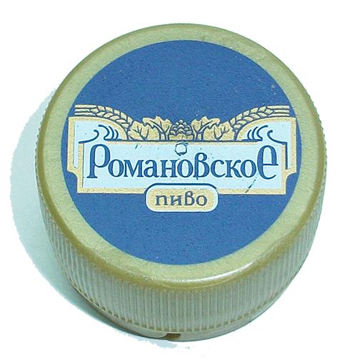 Романовское пиво